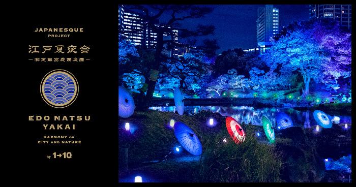 Edo Natsu Yakai (Summer Evening Party) at Kyu-Shiba-rikyu Gardens