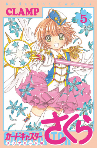 Cardcaptor Sakura Exhibition –the Enchanted Museum–