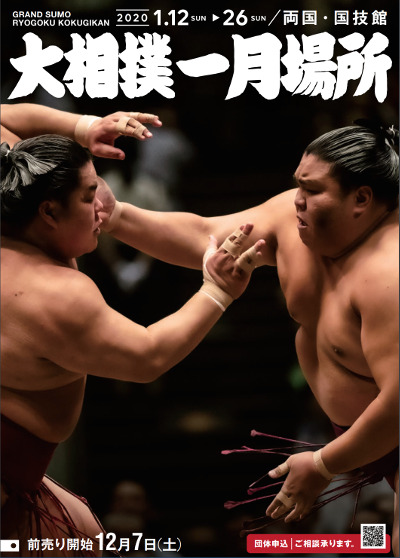 2020 January Grand Sumo Tournament