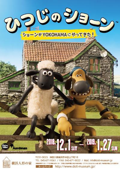"""Shaun the Sheep Special Exhibition """"Shaun came to Yokohama!"""""""