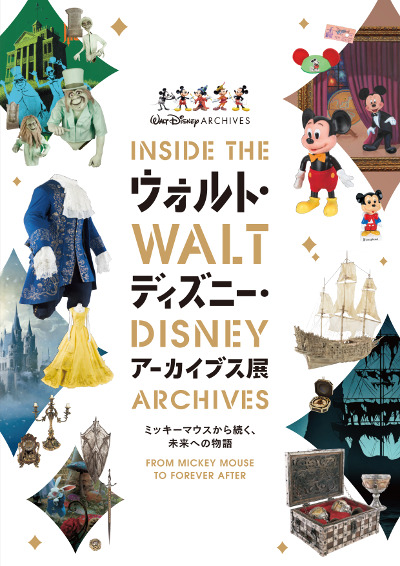 "Disney Exhibition ""Inside the Walt Disney Archives"""