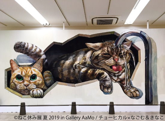 Neko-Break Exhibition Summer 2019