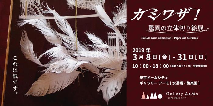 SouMa Kirie Exhibition - Paper Art Miracles