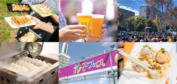 Gyoza Fes Nakano 2019 (Dumplings Festival)