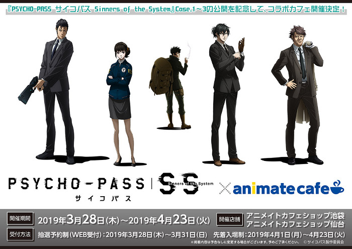 'Psycho-Pass' Themed Cafe (Animate Cafe Shop Ikebukuro)