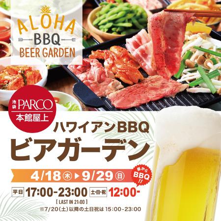 Ikebukuro PARCO Aloha BBQ Beer Garden