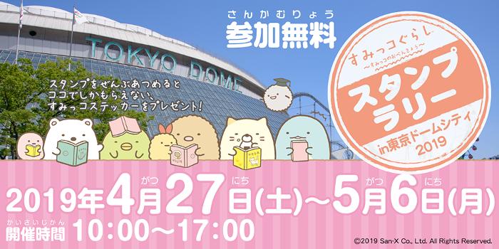 Sumikkogurashi Stamp Rally in Tokyo Dome City