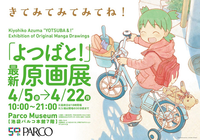 'Yotsuba&!' 15th Anniversary Exhibition