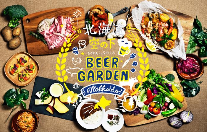 """""""Hokkaido Sora no Shita Beer Garden"""" (Yokohama Bay Quarter)"""