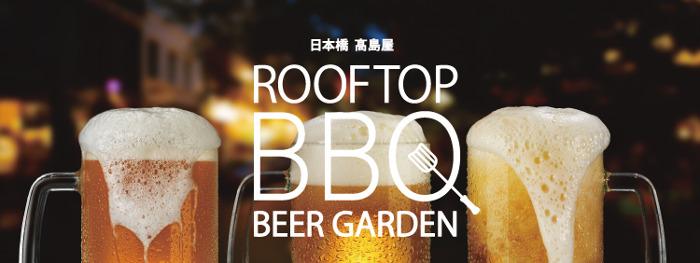 Nihombashi Takashimaya Rooftop BBQ Garden