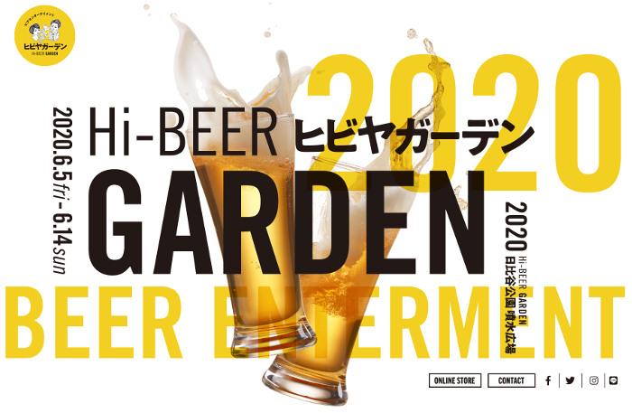 Hi-BEER GARDEN 2020 (Hibiya Park)