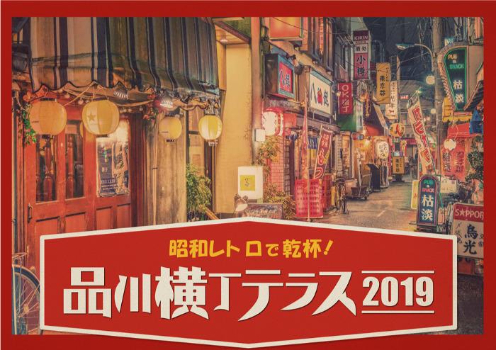 Shinagawa Yokocho Terrace 2019