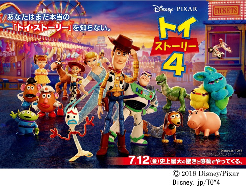 'Toy Story 4' Tokyo Metro Stamp Rally