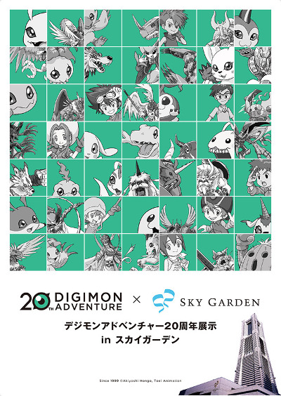 Digimon Adventure 20th Anniversary Exhibition (Yokohama Landmark Tower)
