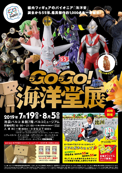 GO!GO! KAIYODO Exhibition