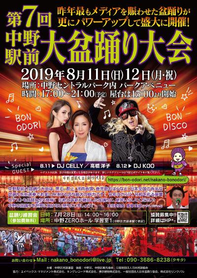 Nakano Station Square Bon Festival Dance