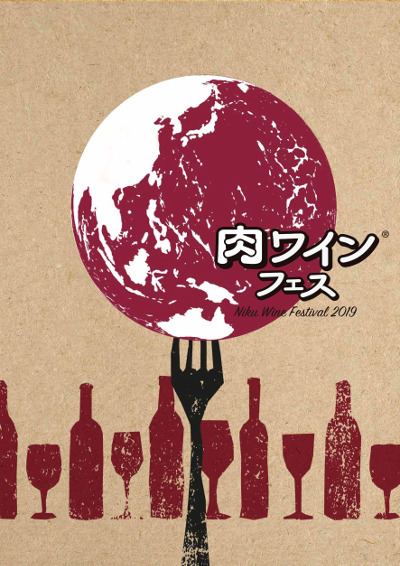 Meat & Wine Festival (Yokohama Red Brick Warehouse)