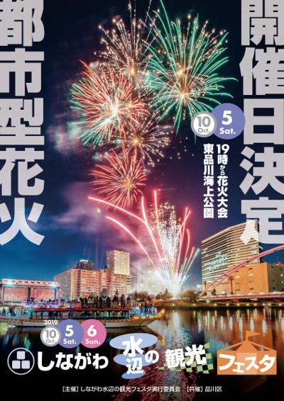 Autumn Canal Fireworks Festival