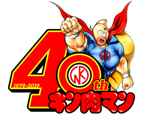 Kinnikuman 40th Anniversary Exhibition of Friendship