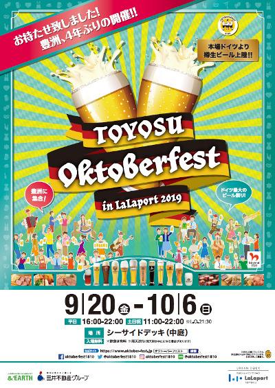 Toyosu Oktoberfest 2019