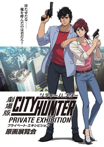 'City Hunter the Movie: Shinjuku Private Eyes' Original ...