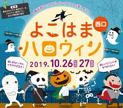 Yokohama Nishiguchi Halloween 2019