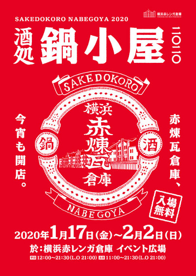 Sakedokoro Nabegoya 2020 (Yokohama Red Brick Warehouse)