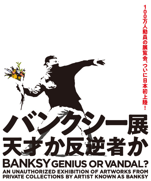 "Exhibition ""Banksy: Genius or Vandal?"""